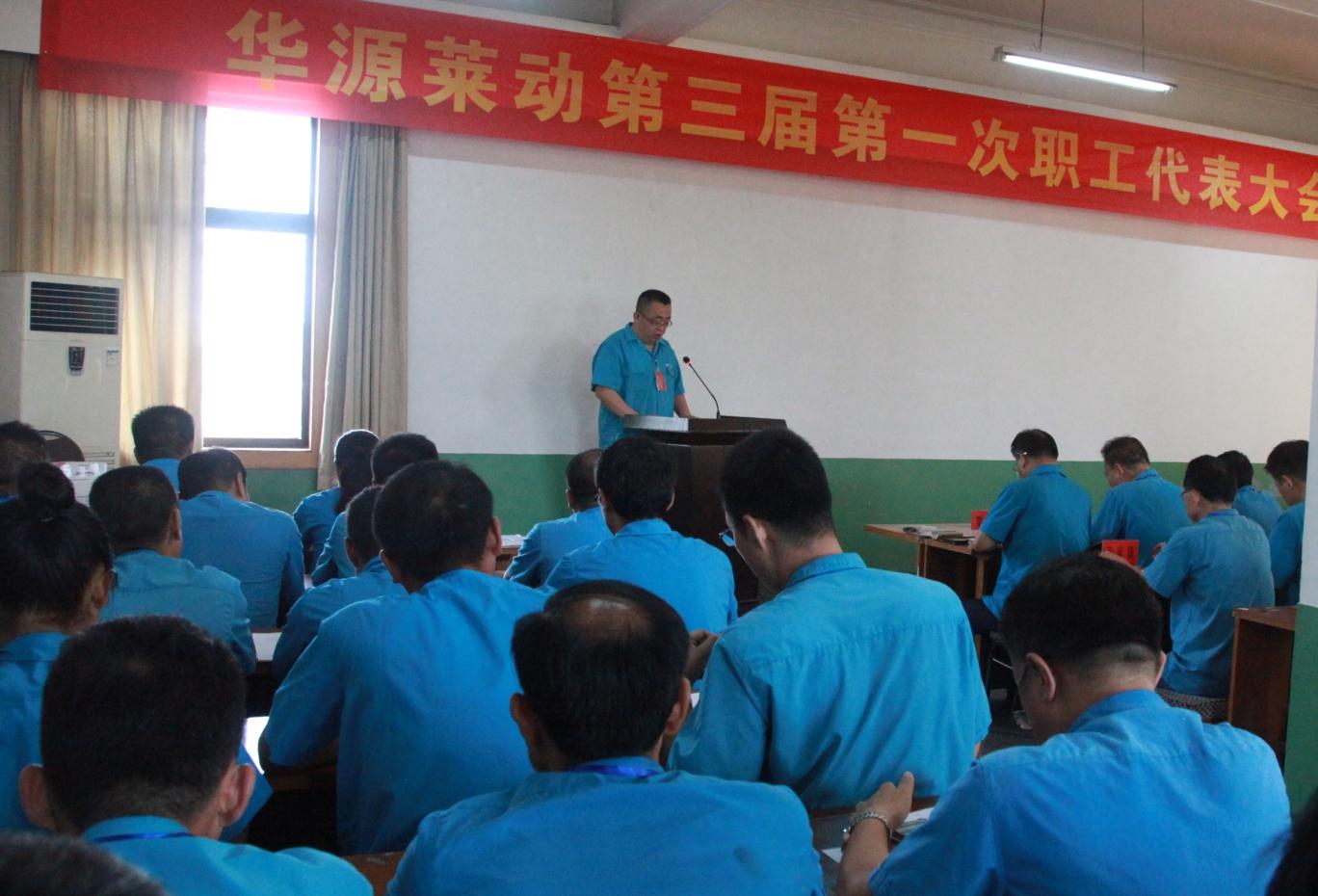 山东bwin集团莱动内燃机有限公司 召开第三届第一次职工代表大会